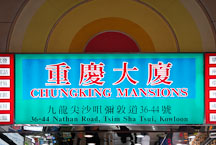 Chungking Mansions on Nathan Road. Tsim Sha Tsui, Kowloon, Hong Kong, China. - Photo #15314