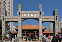 Entrance to the Wong Tai Sin Temple. New Kowloon, Hong Kong, China. - Photo #15660