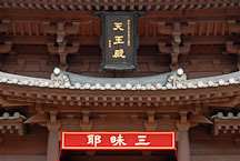 Temple signs. Chi Lin Nunnery. Hong Kong. - Photo #15883