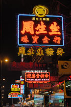 Neon signs in Chinese. Kowloon, Hong Kong, China. - Photo #16201