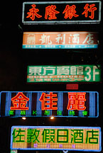 Neon signs at night. Kowloon, Hong Kong, China. - Photo #16212