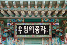 Detail on the Korean Friendship Bell pavilion. Angels Gate Park, San Pedro, Los Angeles, California, USA. - Photo #6922