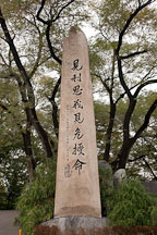 This memorial stone for Korean freedom fighter Ahn Jung-geun stands outside his Memorial Hall in Namsan Park in Seoul. - Photo #21745
