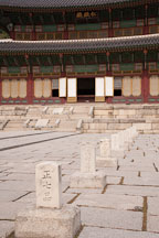 Rank stones at Injeongjeon Hall at Changdeok Palace in Seoul, South Korea. - Photo #21480