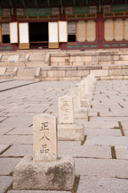 Rank stones line the path leading to Injeongjeon Hall at Changdeok Palace in Seoul, South Korea. - Photo #21476