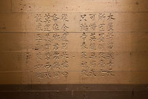 Carved Chinese poetry inside detention barracks. Angel Island Immigration Station, California. - Photo #22058