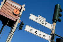 Post Street sign in English and Kanji. Japantown, San Francisco, USA - Photo #12563