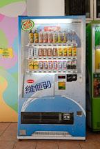 Vending machine. Kowloon Park, Hong Kong, China - Photo #14770