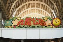 Kowloon Park sign. Kowloon park, Hong Kong, China. - Photo #14775